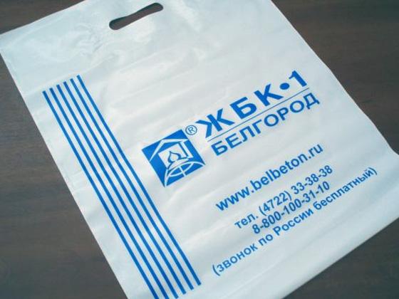 Пакеты с логотипом компании цена